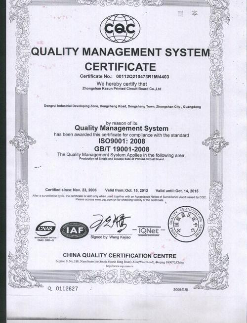 产品认证证书(中文版) 此文关键字:电源电路板|沉金电路板