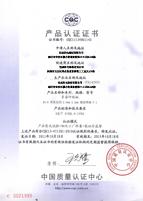 产品认证证书(中文版)